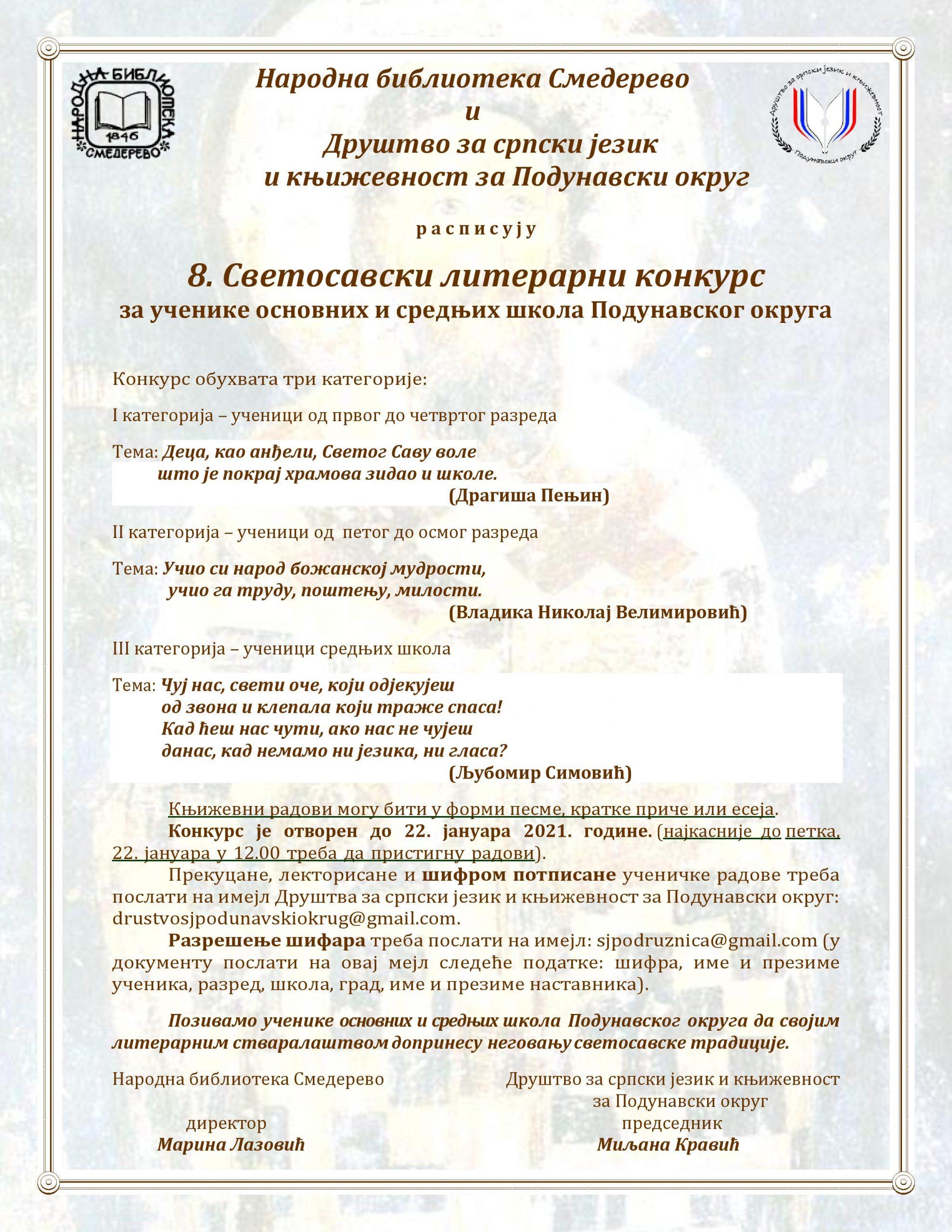 8. Светосавски литерарни конкурс Библиотеке и Друштва