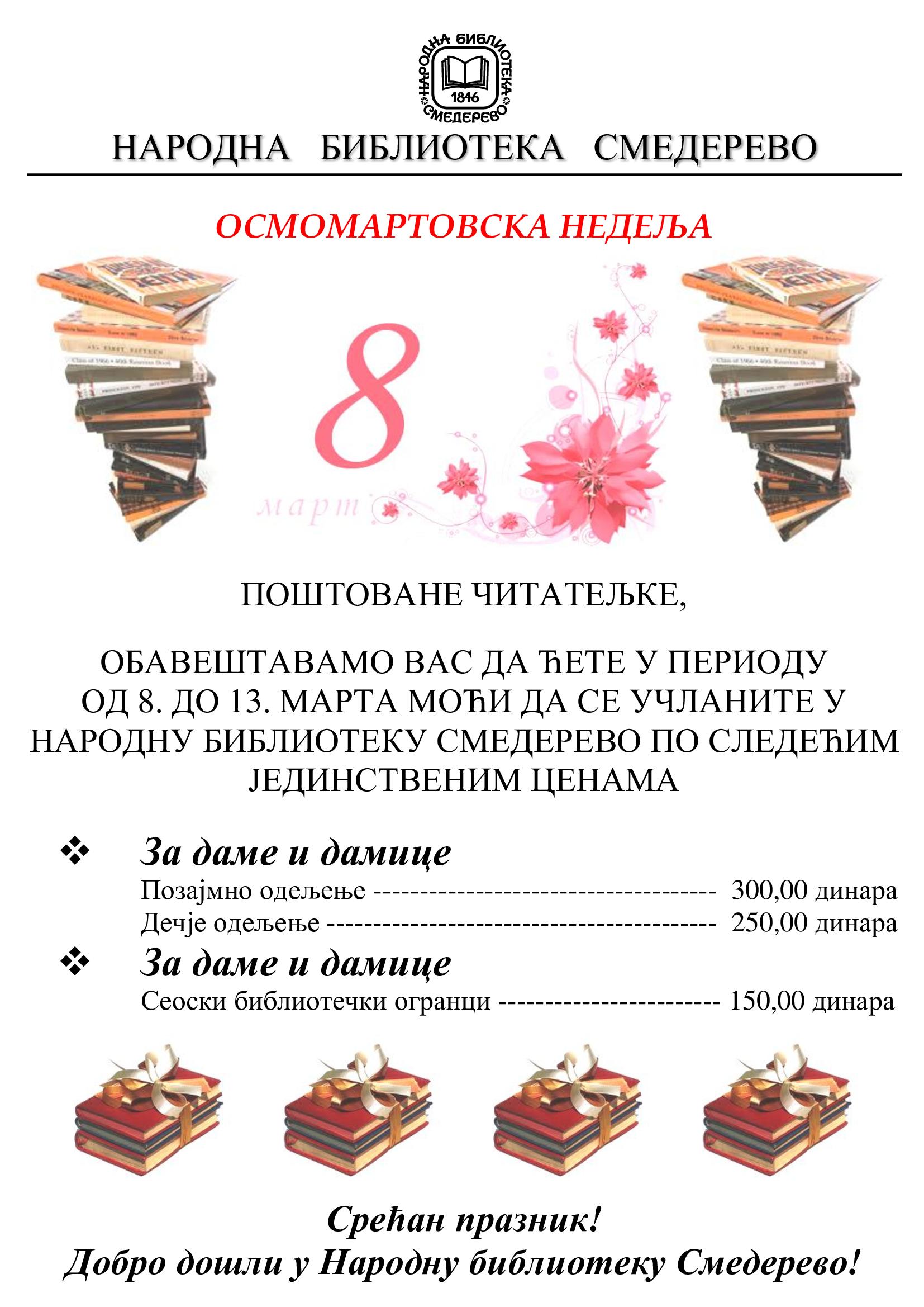 Оsmi-mart-2021 (1)